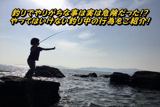 釣りでやりがちな事は実は危険だった!?やってはいけない釣り中の行為をご紹介!