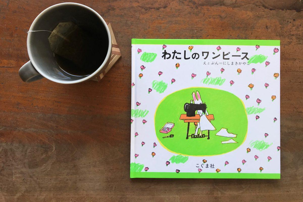 モデル仲川希良の「絵本とわたしとアウトドア」#01 わたしのワンピース