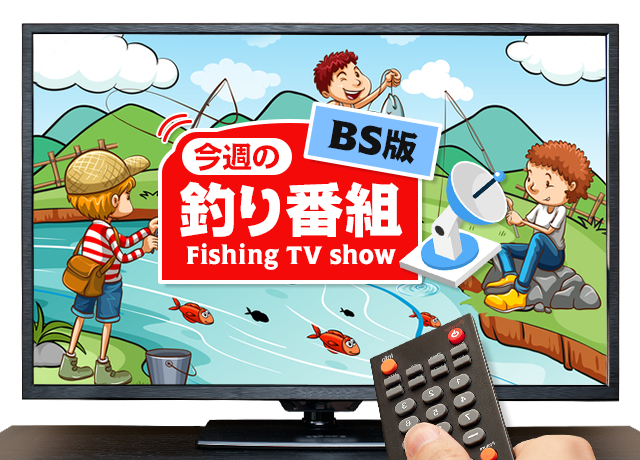 【BS】釣り番組全紹介(6月1日~7日)「東野・岡村の旅猿17(特別版 長崎・五島列島でインスタ映えの旅)」では、念願の五島列島での釣りへ。