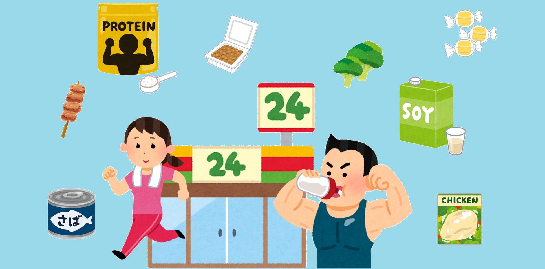 コンビニでおすすめの食べ物は?筋トレ、糖質制限、ダイエット……選ぶべき食材を目的別に紹介