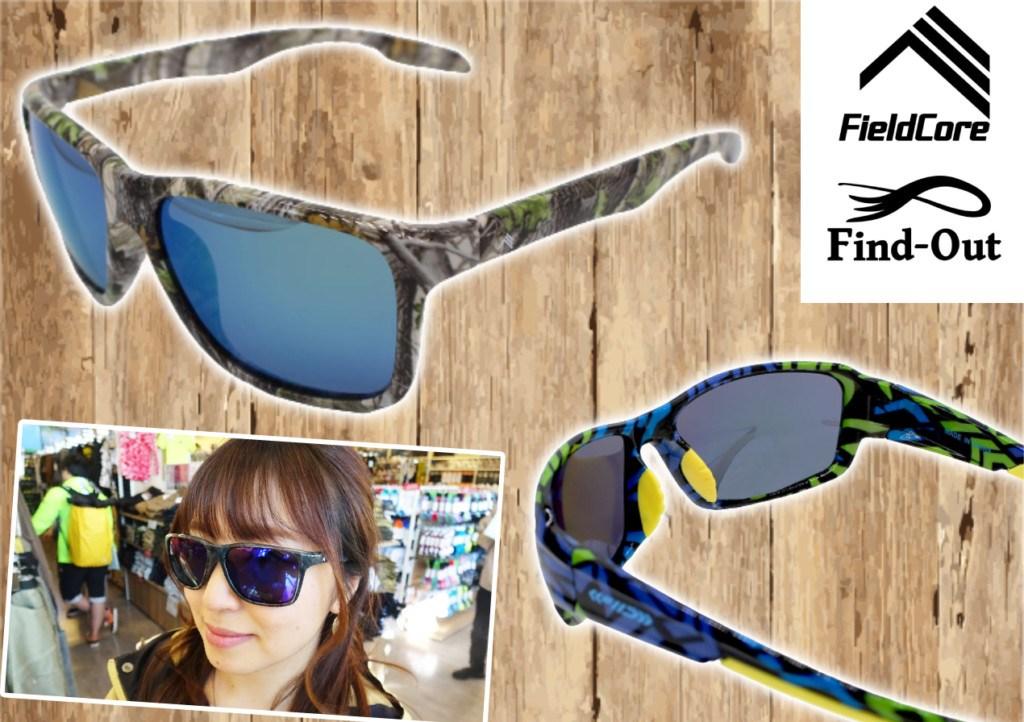 【税込み980円】ワークマン2020年モデルの偏光グラス2種をご紹介!「FieldCoreフィールドコア」/「Find-Outファインドアウト」