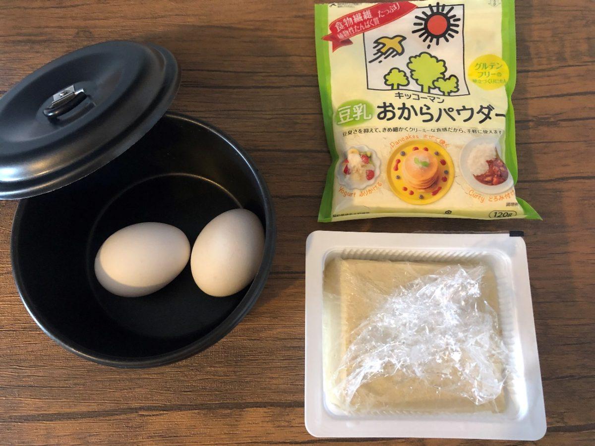 冷凍豆腐を使ったヘルシー山ごはん「ふわふわナゲット」