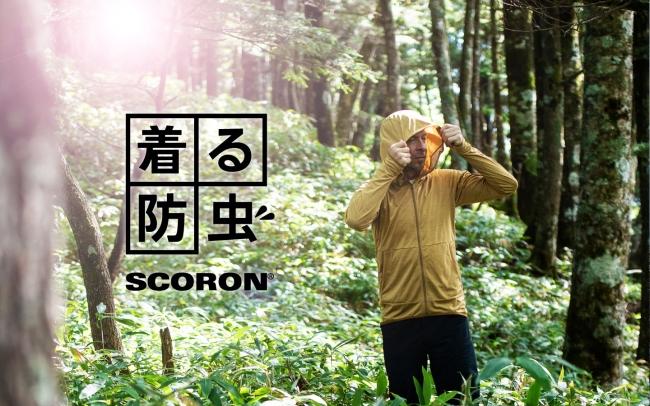 <着る防虫>防虫素材スコーロンでキャンプもトレッキングも無敵