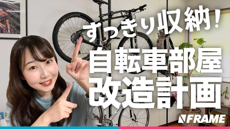 ロードバイクは室内保管がおすすめ!簡単に設置できる自転車スタンドでスッキリ収納