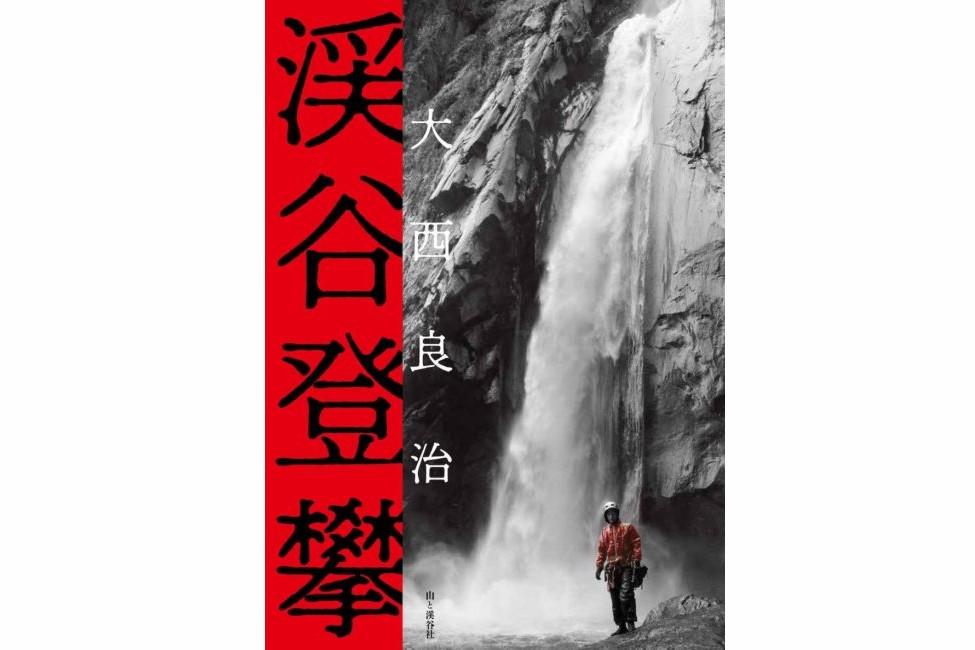 前人未踏の沢を登る、世界屈指の「渓谷探検家」大西良治氏の写真集が話題に!