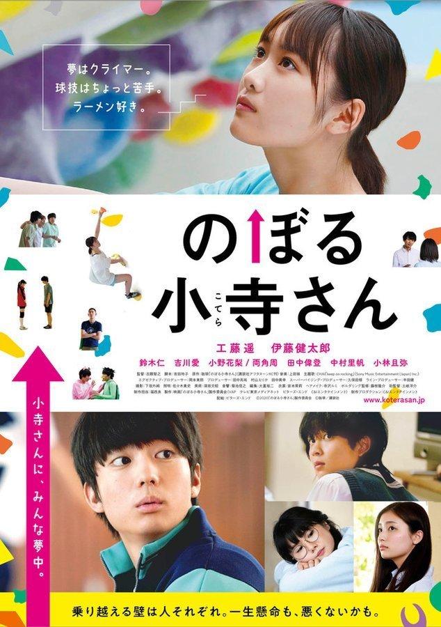 【7/3公開】『登る小寺さん』公開までいよいよあと一か月!!