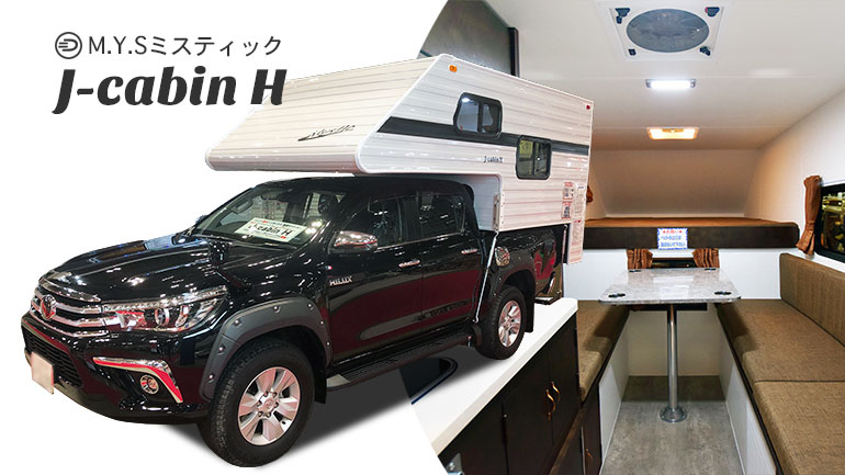【MYSミスティック】J-cabin HN(ジェイキャビン HN)