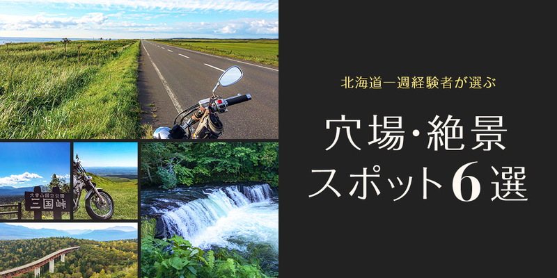 バイクで北海道一周するなら絶対に行きたい絶景&穴場スポット6選