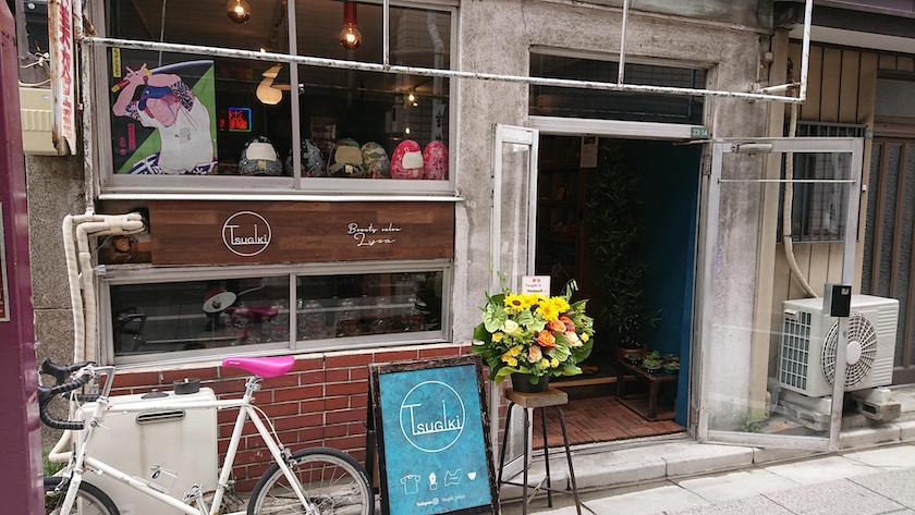 アウトドア×伝統工芸を発信する、谷根千エリアの名店「Tsugiki」がリニューアルオープン!