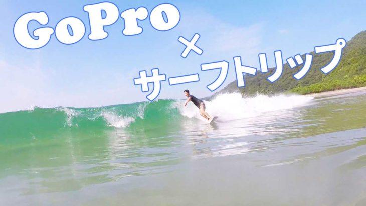 GoProでサーフィン撮影!日帰りサーフトリップをGoProで撮影しよう