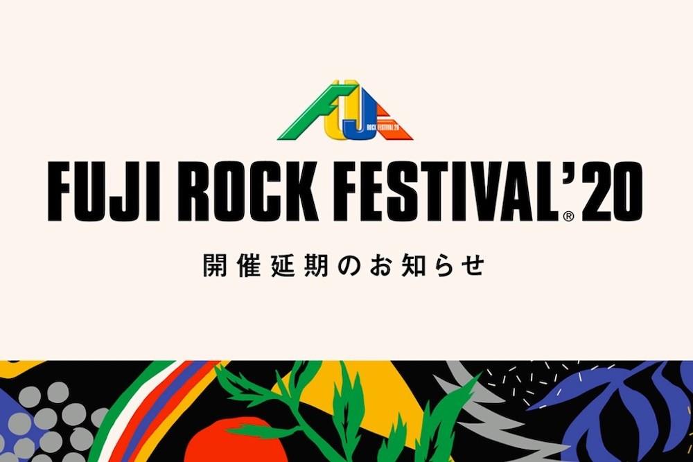 フジロック'20が開催中止に。新型コロナの影響で2021年8月まで延期を発表。