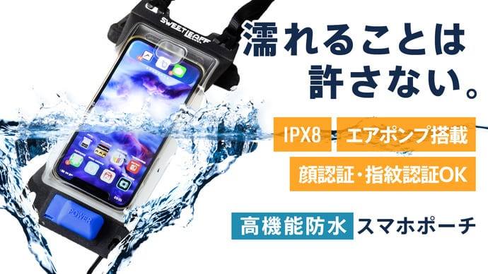 完全防水かつ操作性もよいスマホケースならこれ!IPX8の高性能防水スマホケースが支援を募集中!