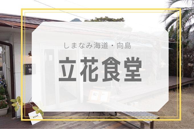 【立花食堂】|しまなみ海道のランチにぴったり!因島大橋のふもとの食堂&カフェ