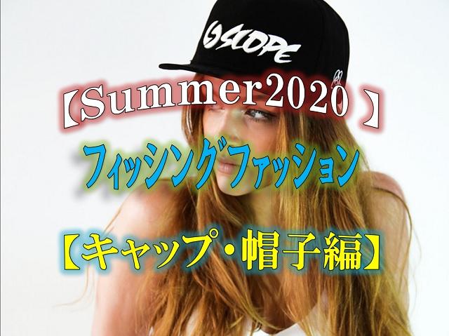 2020夏のフィッシングファッション特集【帽子・キャップ編】おすすめ25選!