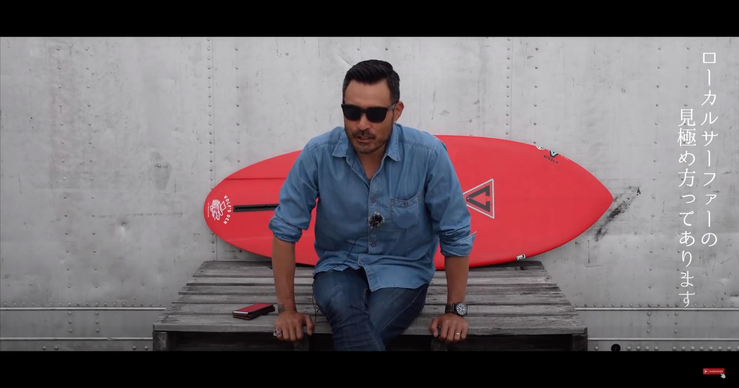 "【SURFERS RULE】サーフィンをより楽しむための貴重なヒントが満載! サーフィン独特のカルチャー、ローカリズムについてカリスマプロサーファー市東""シゲ""重明が語る!"