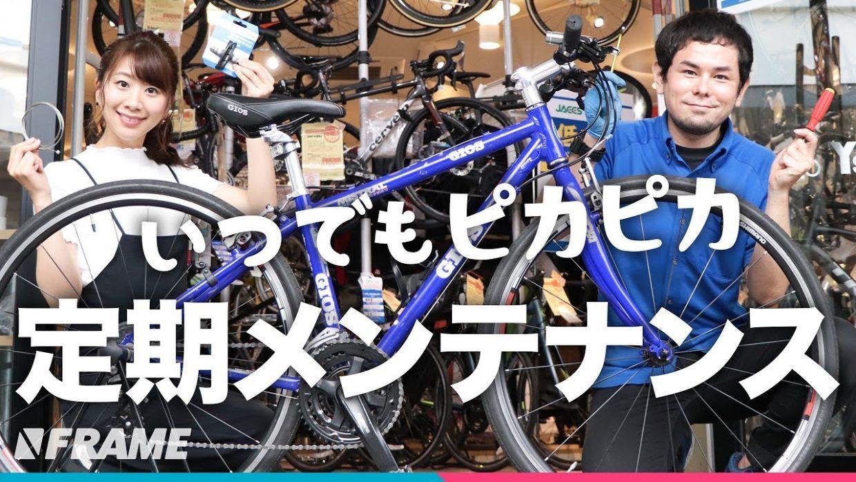 ブレーキの効きは大丈夫?自転車の消耗品の交換目安を専門家が解説