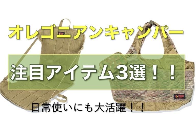 【2020NEWアイテム】オレゴニアンキャンパーのおしゃれギアが日常使いにも大活躍!!