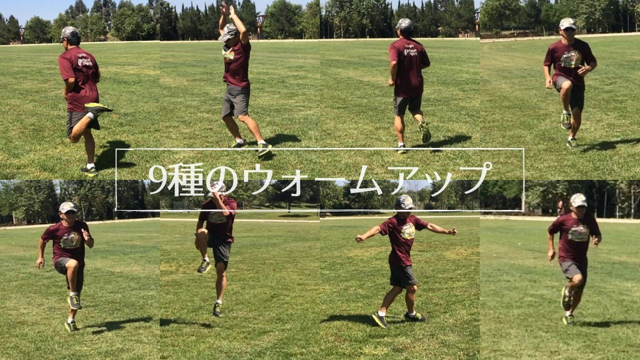 マラソントレーニングのために実践したい、ランニング効果を上げる9種のウォームアップ