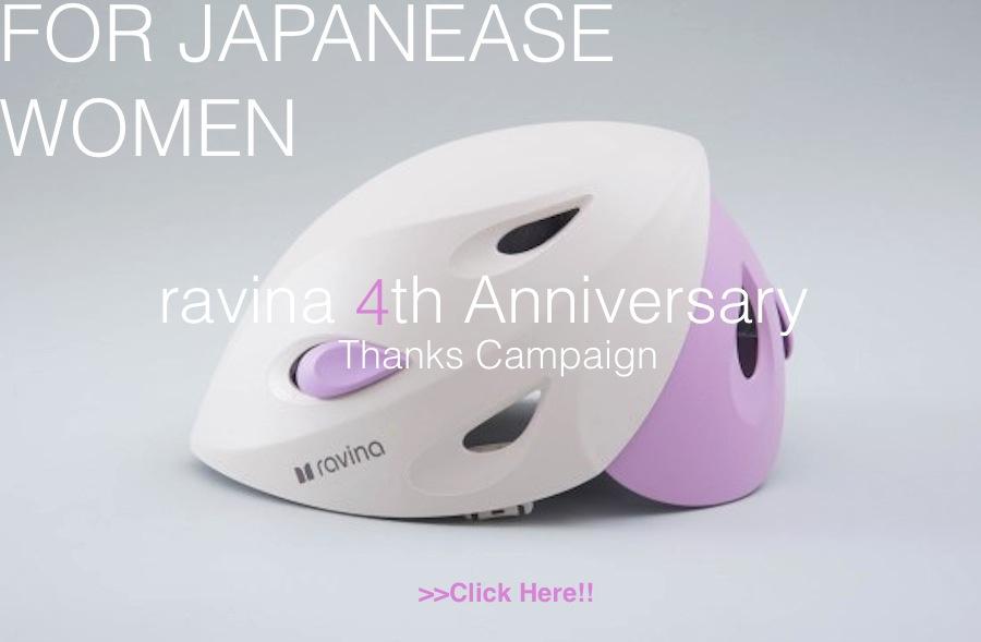 女性らしいカラーと女性に嬉しい機能の【ラヴィーナ】のヘルメット。6/末までキャンペーン開催中!
