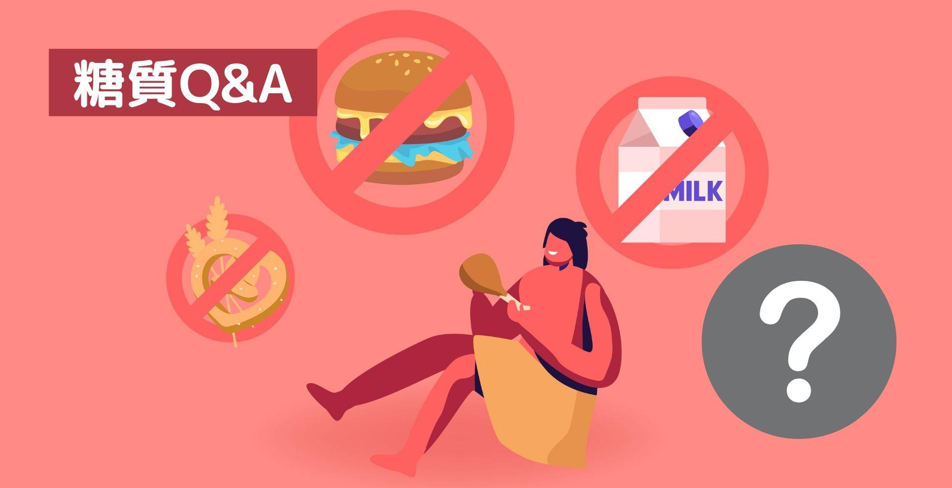 糖質Q&A:糖質制限ダイエットで痩せる理由は?夜は炭水化物抜きがいい?