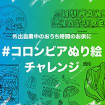 【結果発表】#コロンビアぬり絵チャレンジ 受賞作品発表!