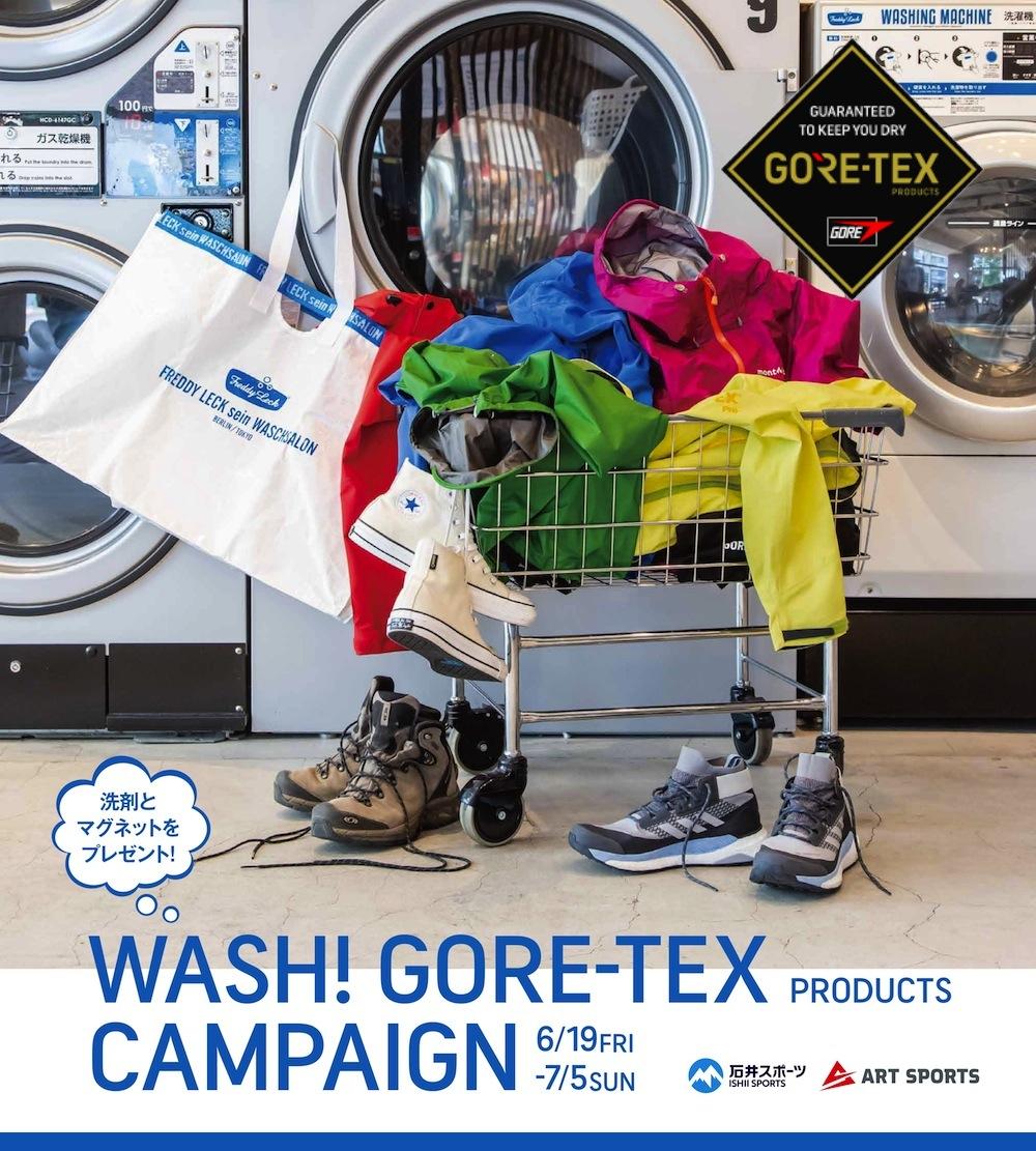 ゴアテックスウェアはお家で洗濯できるんです!【WASH!GORE-TEXキャンペーン】
