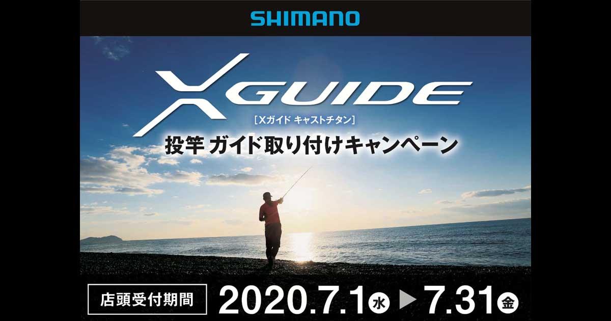 シマノ投げ竿ユーザー注目!! 最新のXガイドキャストチタン取り付け工賃半額のキャンペーンがスタート