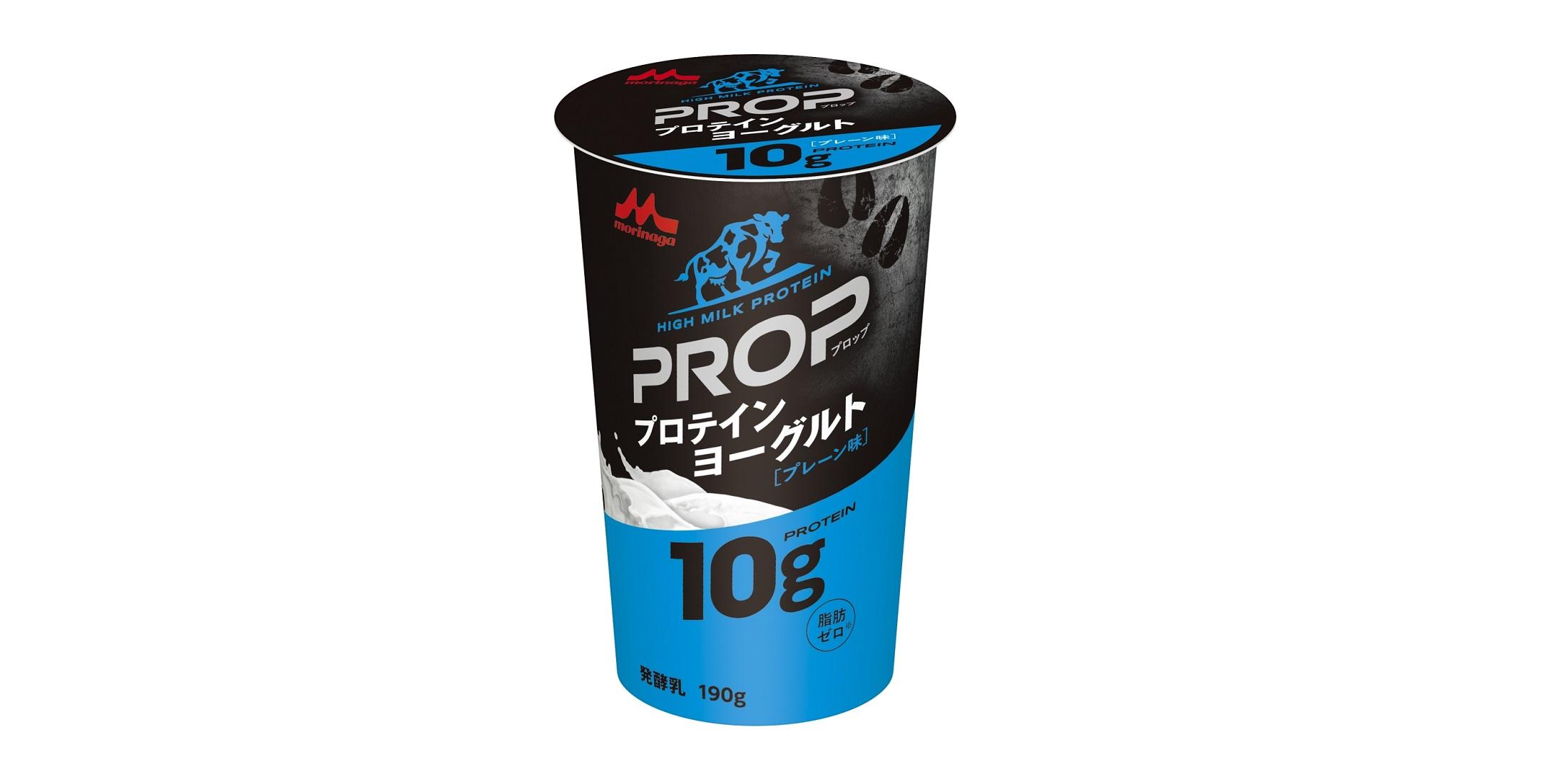 森永乳業から「PROP プロテインヨーグルト プレーン味」新登場。脂肪ゼロ、牛乳由来のたんぱく質10g配合