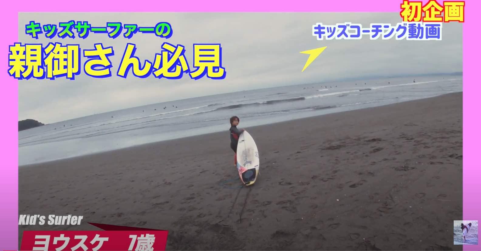 【How to】親サーファー必見! プッシュサーフィンの正しいやり方から何から何まで! 河村海沙が最近教えている7歳と9歳のキッズサーファーたちのスペシャルレッスン内容公開!