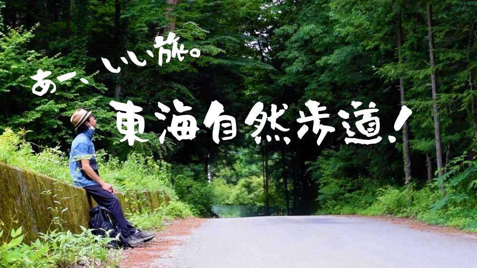 東海自然歩道をハイキング!ソロキャンプで楽しむソロハイク!