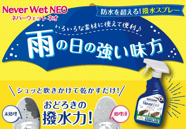 トイレットペーパが濡れない!水も汚れも弾く!驚異の撥水力で話題騒然の撥水スプレー「ネバーウェットNEO」