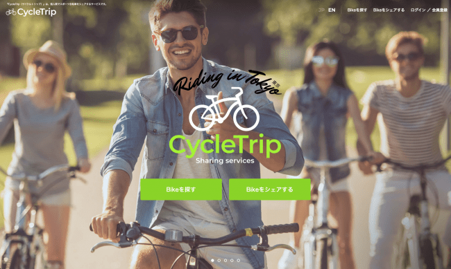 自転車シェアサービス「CycleTrip」が手数料無料になる「学生応援キャンペーン」を開始