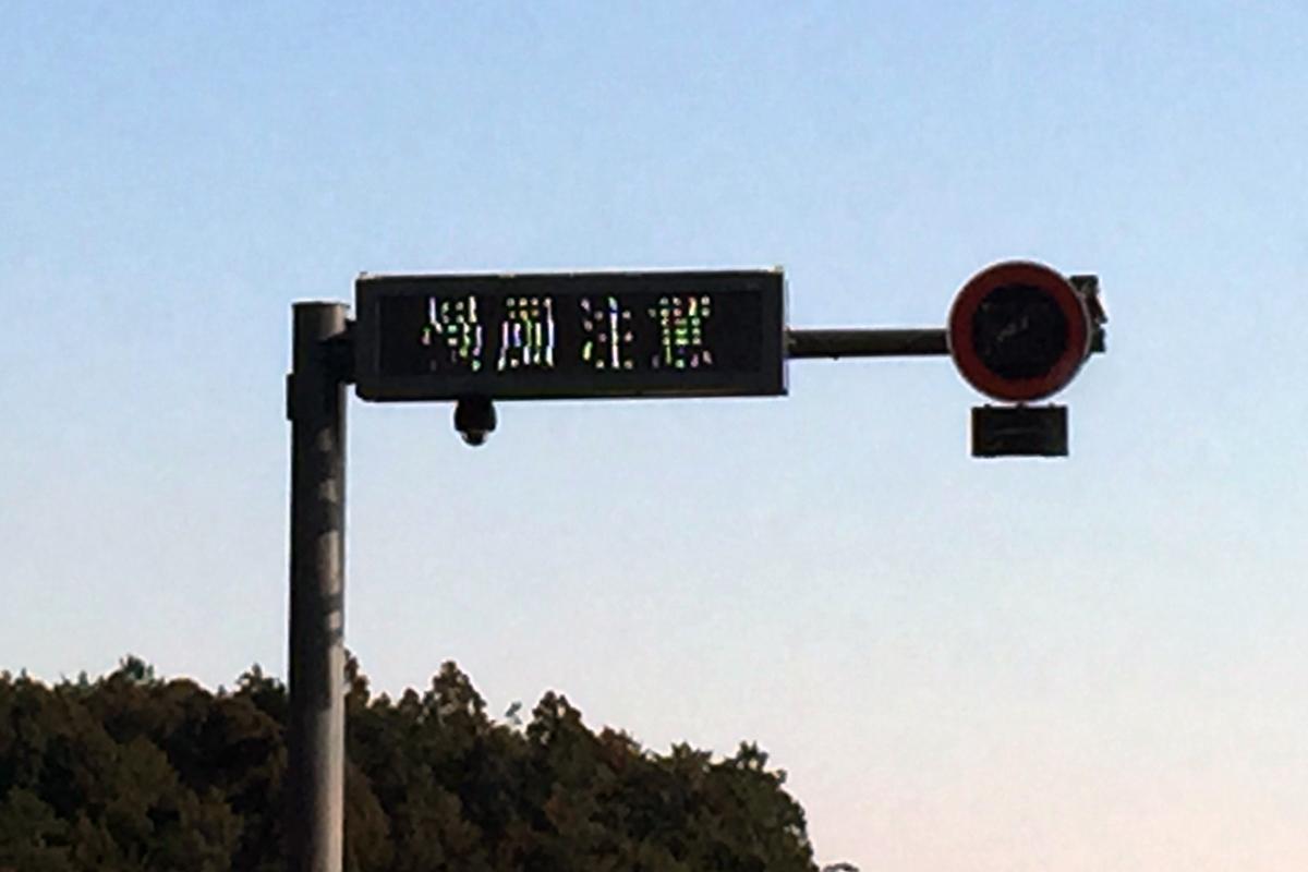 高速道路などで見かける「横風注意」の表示! 具体的に「どう気を付ける」のが正解?