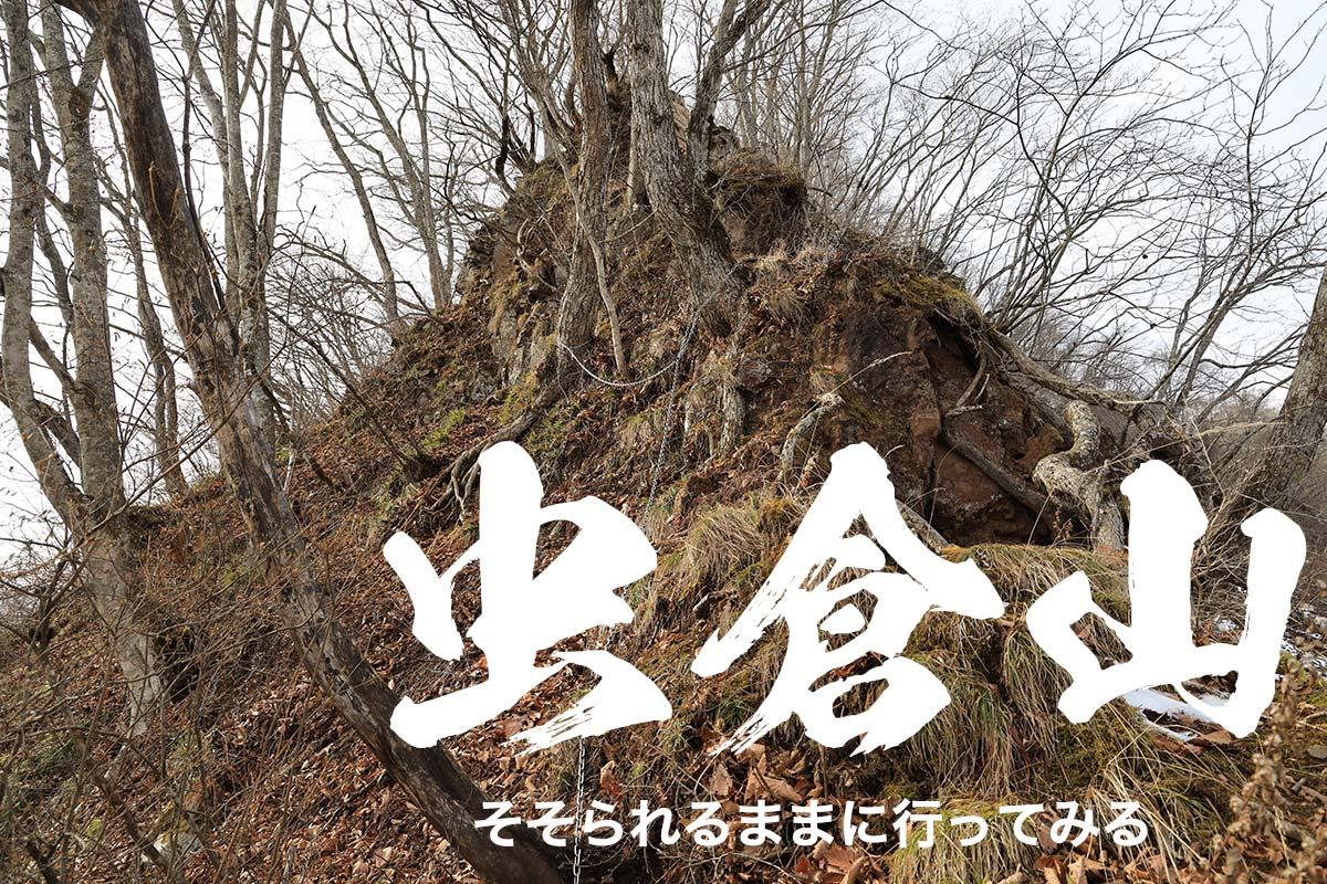 虫倉山の岩井堂コースへ行ってみる