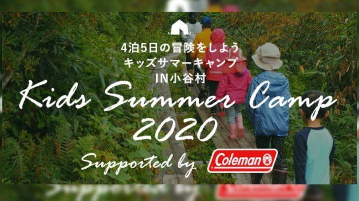 長野県小谷村×コールマン ジャパン【キッズサマーキャンプ2020 supported by Coleman】を8月に開催