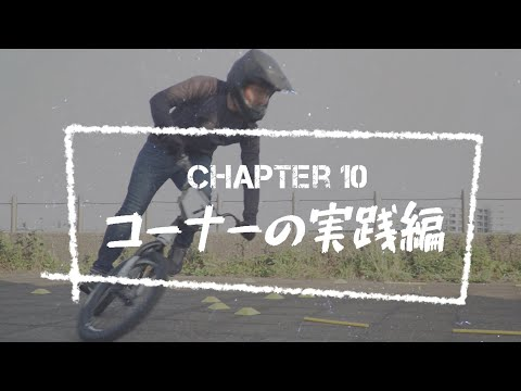 【Pick Up】HOME WORK for BMX RACING #10「コーナーの実践編」