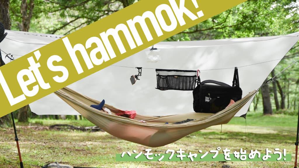 【入門】ハンモックキャンプの必要最低限の装備!あったら便利な装備!