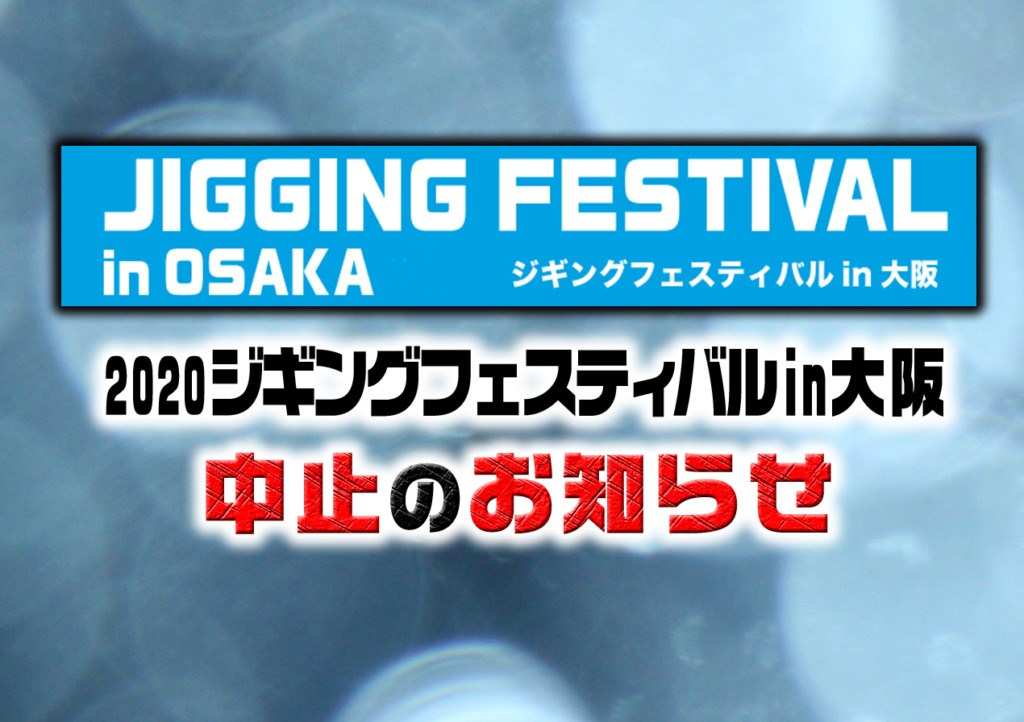 「2020ジギングフェスティバル in大阪」中止のお知らせ