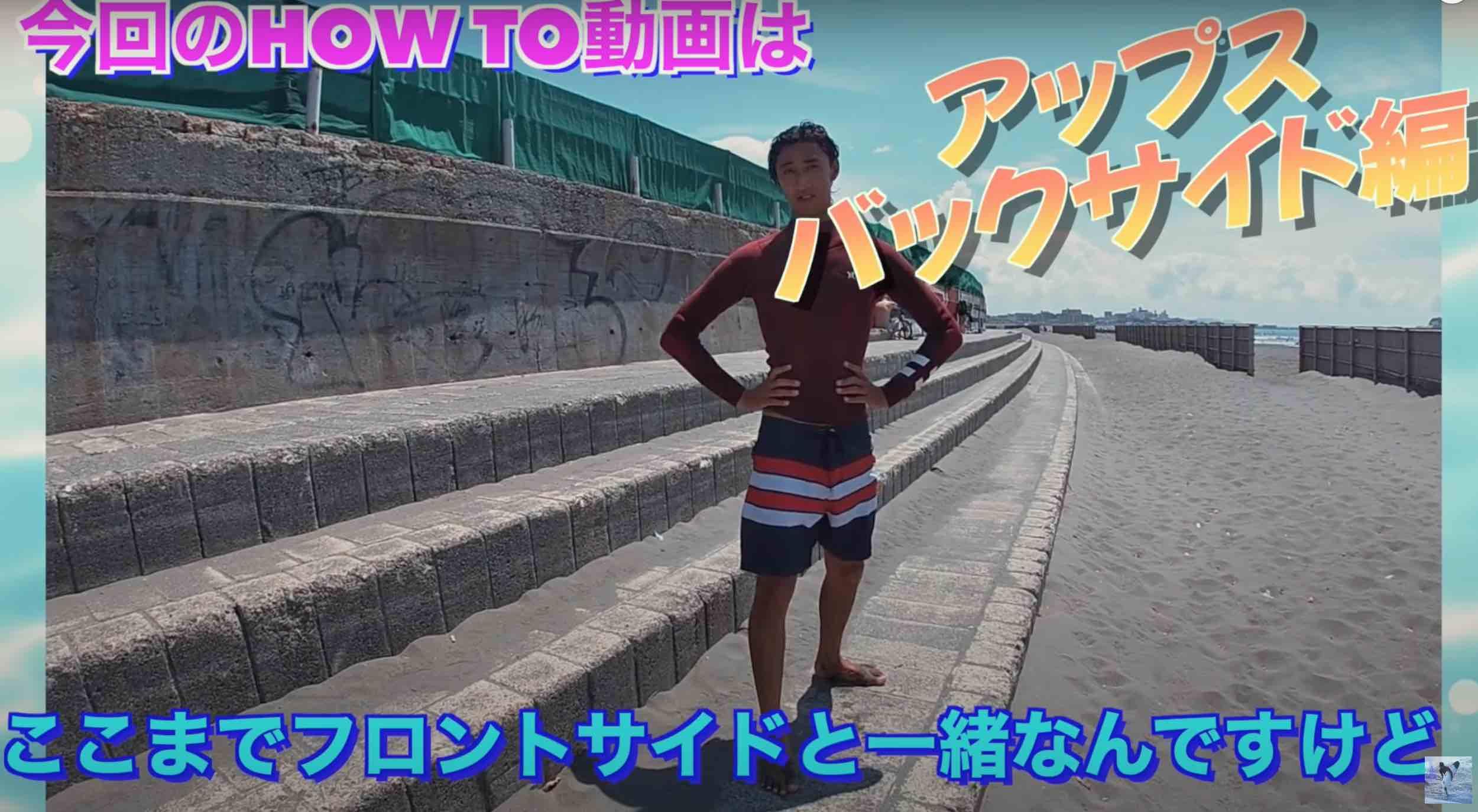 【How to】バックサイドが苦手!?な人は必見! 河村海沙が教えるバックサイドのアップスダウンに必要な〇〇とは!?
