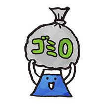 2020年は富士山の夏休み。みんなで守ろう!富士山クリーンアッププロジェクトをスタート!