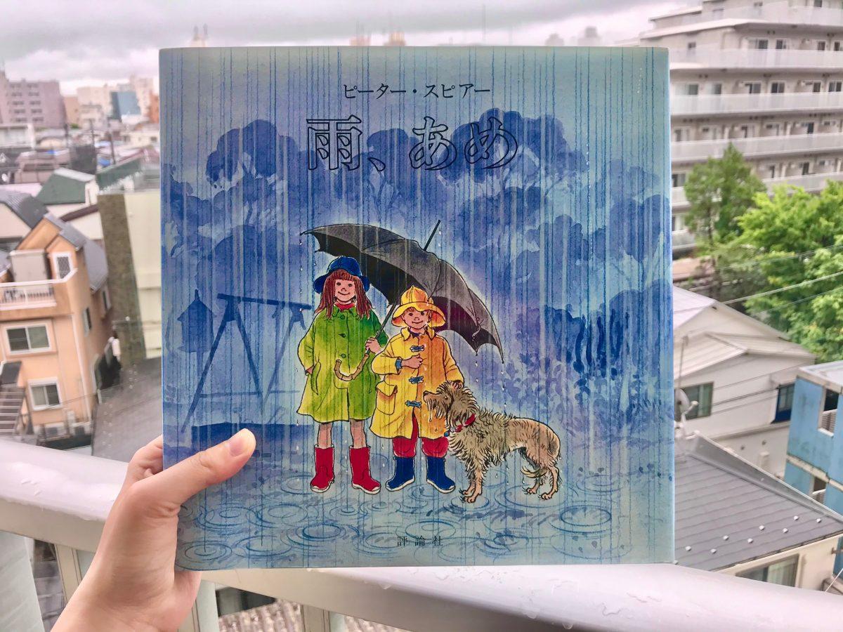 モデル仲川希良の「絵本とわたしとアウトドア」#02 雨、あめ
