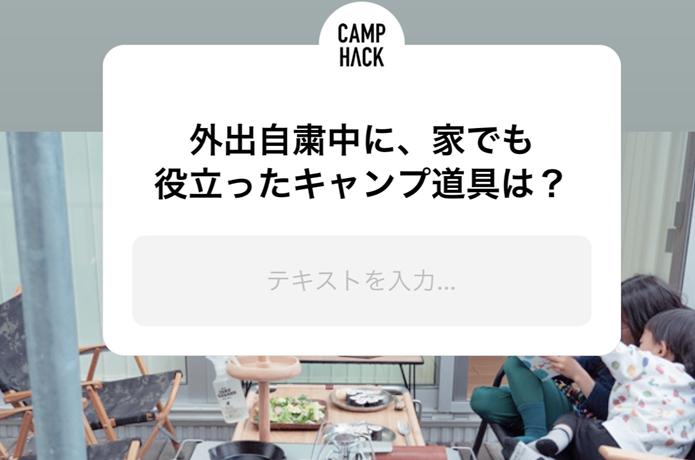 読者にアンケート調査!「みんなが家でも使ってるキャンプ道具は?」TOP3も発表