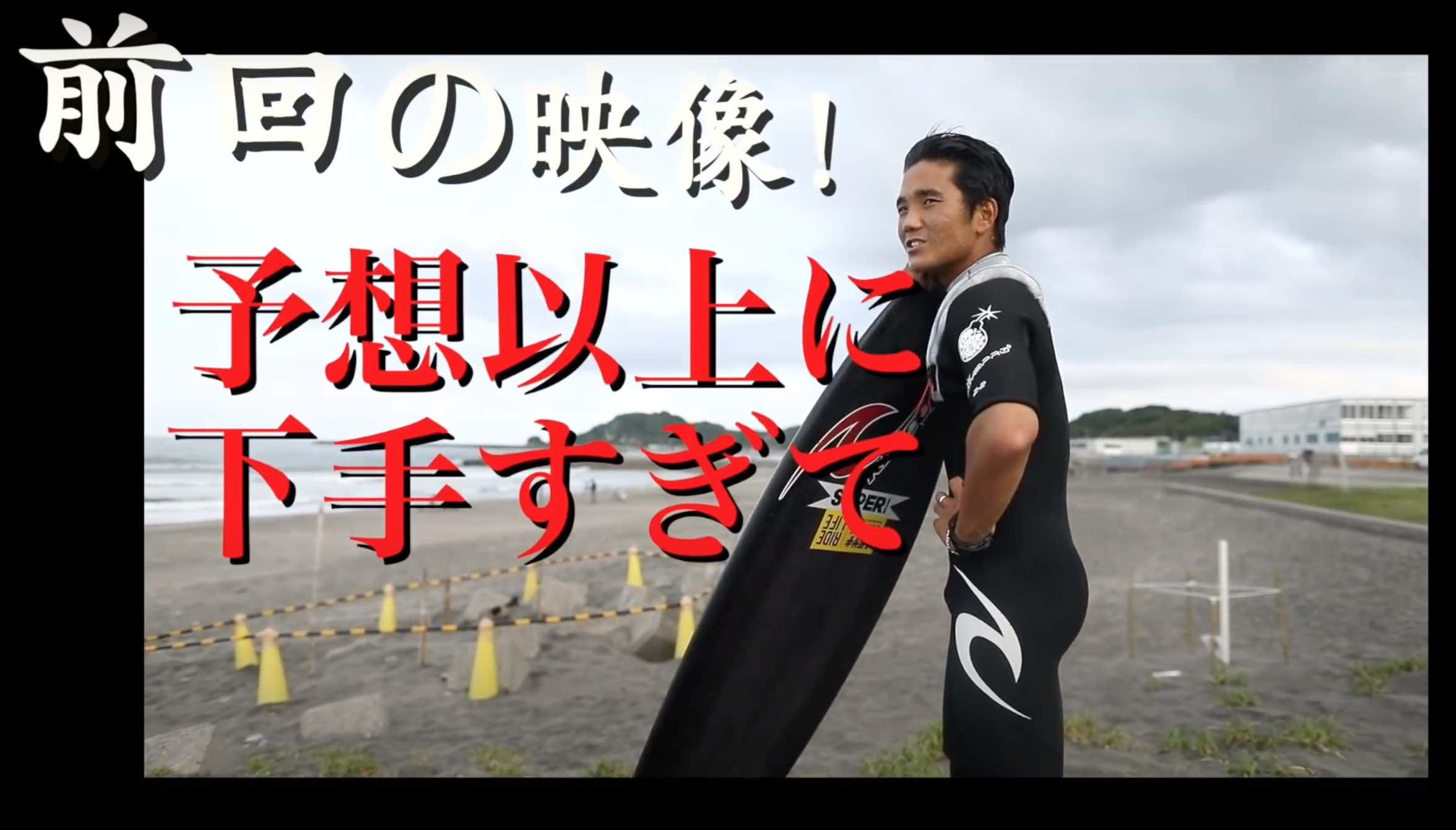 【How to】身体を使ったターンがポイント!? 実はツインフィッシュを上手く乗れなかった村田嵐が1日真剣に向き合い、乗りこなすコツやパフォーマンスボードとの違いを見出していく!!