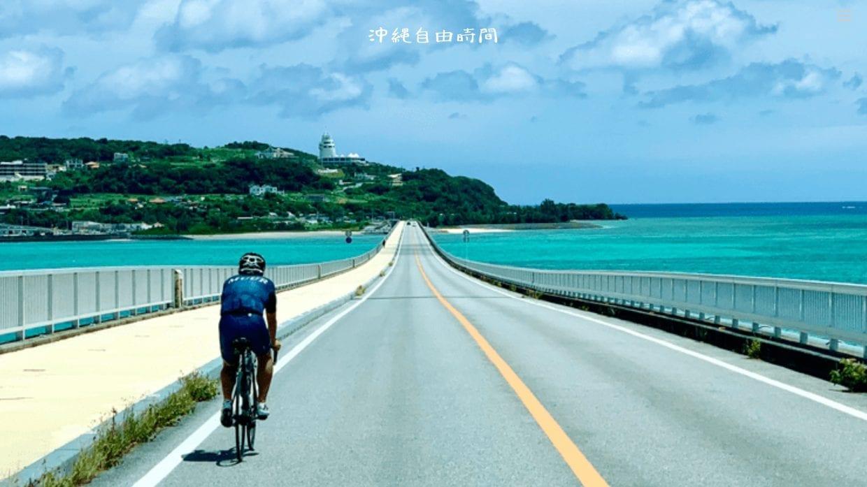 自転車で自然を楽しむ旅を提供!「沖縄自由時間」