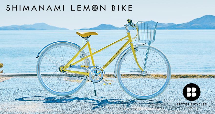 JR西日本が「尾道・しまなみサイクリングきっぷ」を発売 レモン色のオリジナルレンタサイクルでしまなみ海道が楽しめる