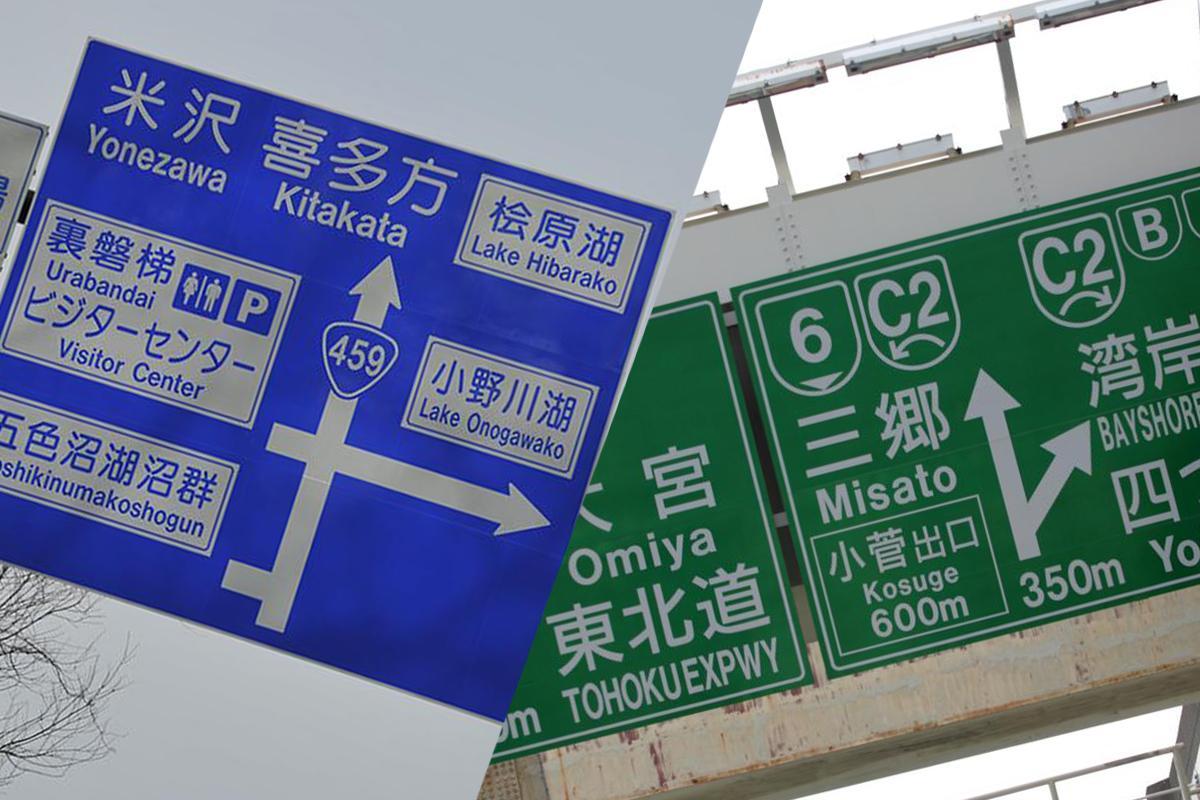 案内標識はなぜ一般道が「青」で高速道路は「緑」? NEXCOに聞いたその理由に納得