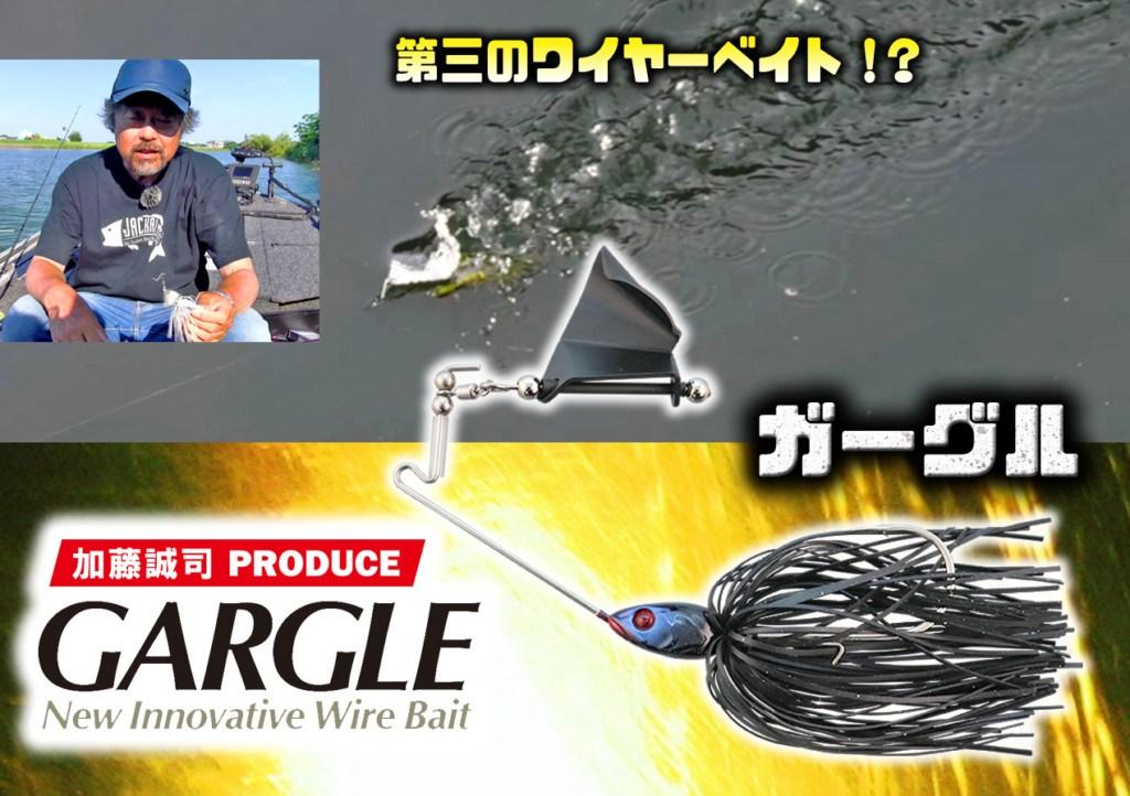 【ガーグル】加藤誠司プロデュース! バズでもないスピナベでもない大注目の新型ワイヤーベイトを詳しく紹介