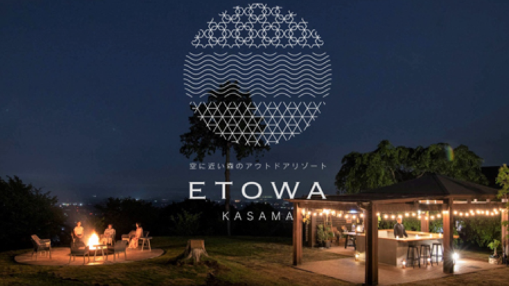空に近い森のアウトドアリゾート 「ETOWA KASAMA(エトワ笠間)」オープン