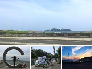 自転車キャンプツーリングin湘南! 柳島キャンプ場を拠点にしたおすすめコース