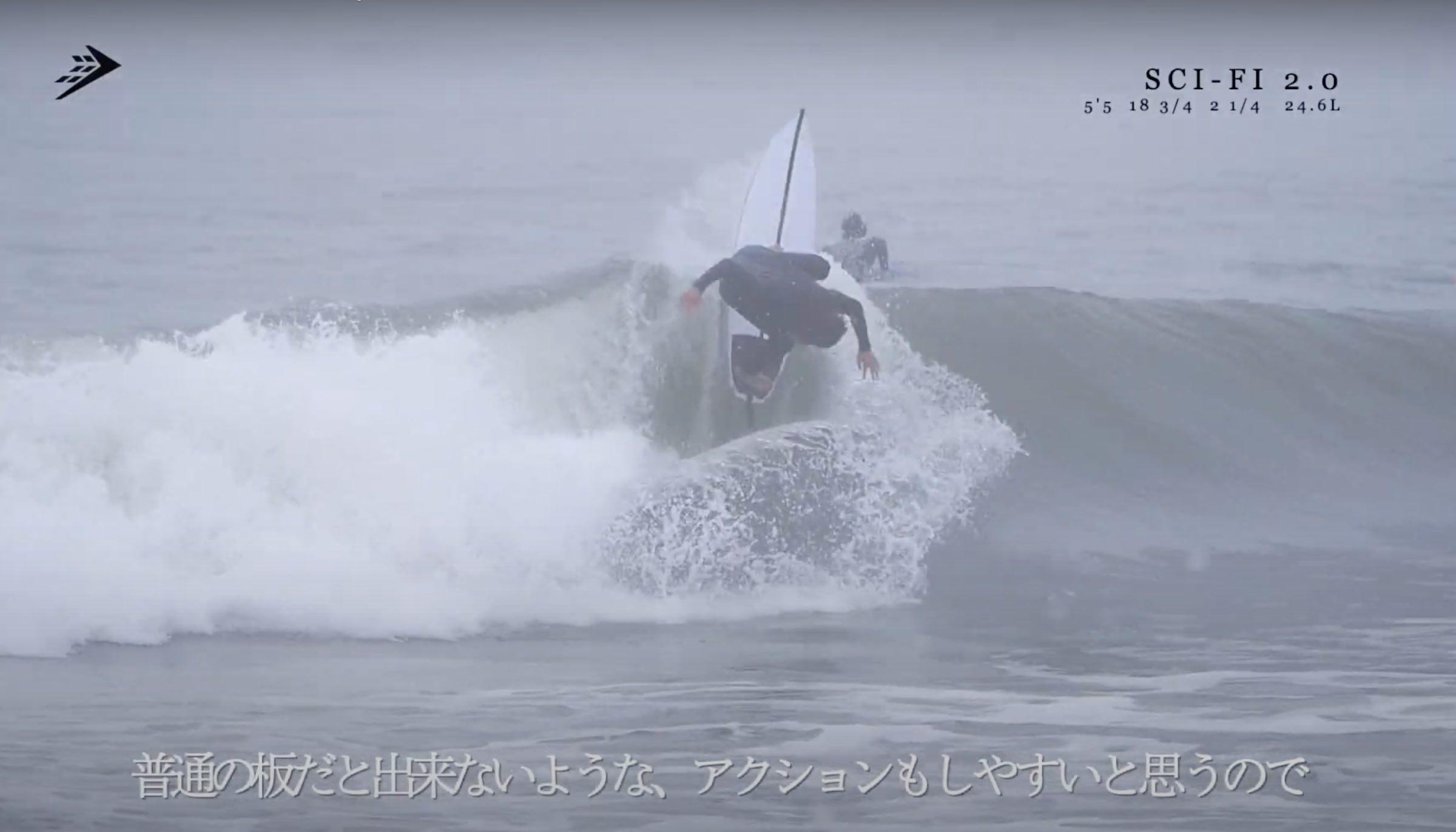 """【2020年注目の】FIREWIRE surfboards最新モデル""""SCI-FI 2.0″を笹子夏輝プロがテストライド&インプレッション!"""